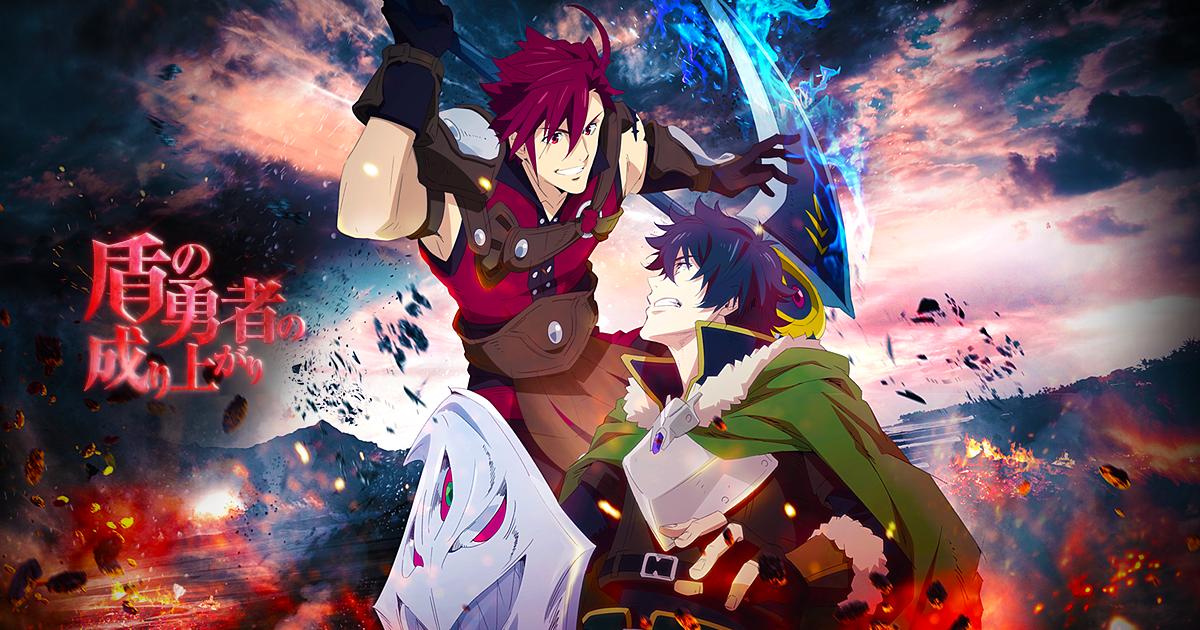 TVアニメ『盾の勇者…